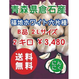 【B品2L】青森県倉石産にんにく福地ホワイト六片種2キロ(野菜)