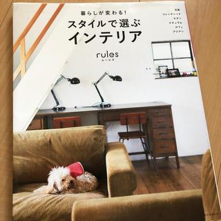 アサヒシンブンシュッパン(朝日新聞出版)の暮らしが変わる!スタイルで選ぶインテリアrules(住まい/暮らし/子育て)