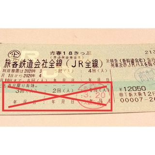 即日発送可 青春18きっぷ 2回 返却不要(鉄道乗車券)
