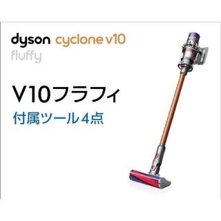 Dyson - 新品 ダイソン Dyson Cyclone V10 Fluffy SV12FF
