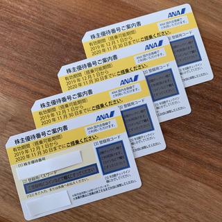 ANA(全日本空輸) - ANA 全日空株主優待券4枚セット
