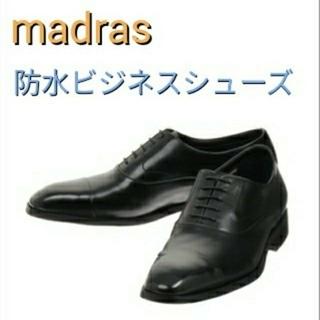 マドラス(madras)の【JUN80様専用】防水ビジネスシューズ(ゴアテックス)+BURBERYシャツ(ドレス/ビジネス)