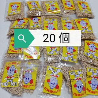 フローラ 植物活力剤 土壌改良剤 顆粒HB-101約10g20個 送料無料