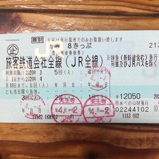 青春18きっぷ  残り1回 返却不要(鉄道乗車券)