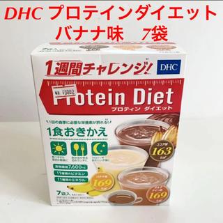 ディーエイチシー(DHC)のDHC プロティンダイエット2 50g*7袋入 バナナ味(ダイエット食品)