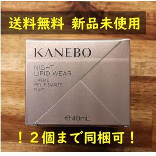 Kanebo - カネボウ ナイトリピッドウェア クリーム 40ml 【新品/送料無料】