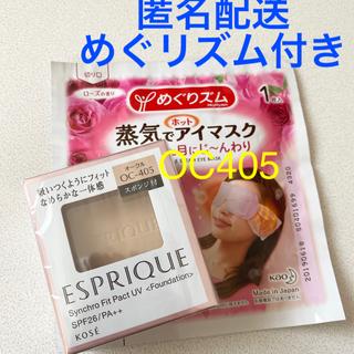 エスプリーク(ESPRIQUE)のエスプリーク シンクロフィット パクト UV OC-405 オークル(9.3g)(ファンデーション)