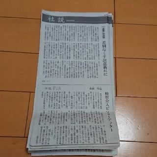 アサヒシンブンシュッパン(朝日新聞出版)の朝日新聞 社説(2020.3)(印刷物)