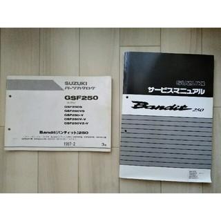 スズキ(スズキ)のバンディット250 パーツカタログ/サービスマニュアル(カタログ/マニュアル)