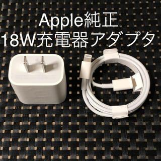 Apple - 【新品】Apple iPhone11 Pro 付属品 充電器 純正 USB-C