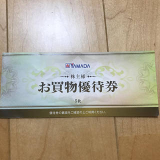 ヤマダ電機 株主優待500円×5枚