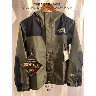 THE NORTH FACE - E 《マウンテンレインテックスジャケット》サイズ150