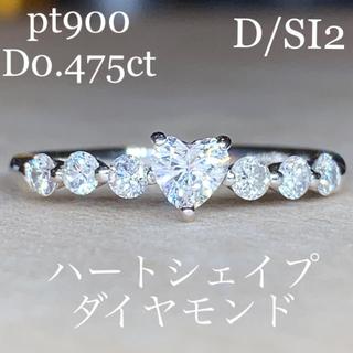 Dカラー pt900ハートシェイプダイヤモンドリングD0.475ct 鑑定書