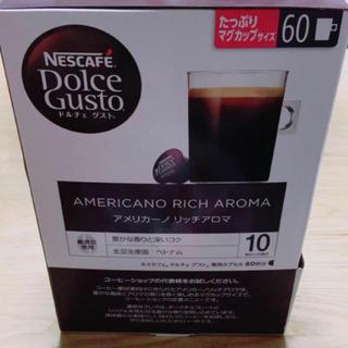 Nestle - アメリカーノリッチアロマ