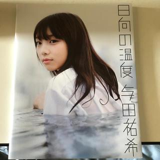 乃木坂46 - 日向の温度 与田祐希1st写真集