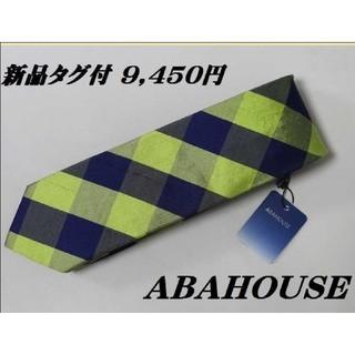 ABAHOUSE - 新品タグ付き★ABAHOUSE アバハウス★高級ネクタイ★6cm★9450円★