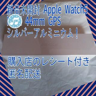 Apple Watch - 新品未開封 日本正規品 アップルウォッチ5 44mm GPS レシート付 保証有