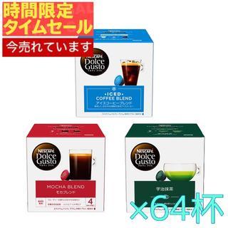 Nestle - 【最終SALE】ネスカフェ ドルチェグスト 3種類(64杯分)