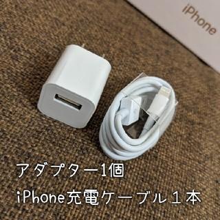 アダプター1個、純正同等 iPhone充電器 ライトニングケーブル1本