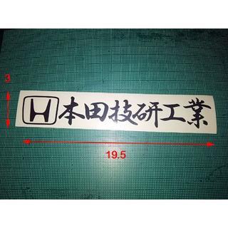 切り文字ステッカー★本田技研工業★ホンダ★黒★19.5×3
