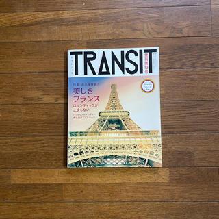 TRANSIT 13号 美しきフランス