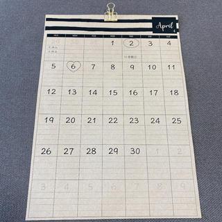 ファミリーカレンダー 2020年