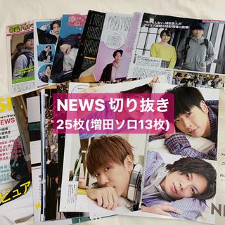 NEWS - NEWS 増田貴久 雑誌 切り抜き ジャニーズ