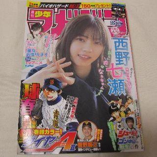 講談社 - 週刊少年マガジン2020年18号 西野七瀬