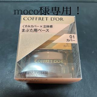 コフレドール(COFFRET D'OR)のコフレドールアイメークアップベースお値下げ!(化粧下地)