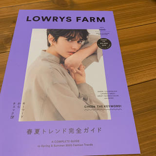 LOWRYS FARM - ローリーズファーム カタログ