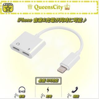 iPhone 充電 & 音楽 2in1 デュアル充電 イヤホン アダプタ(バッテリー/充電器)