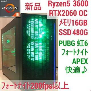 新品 爆速ゲーミング Ryzen5 RTX2060 メモリ16G SSD480G