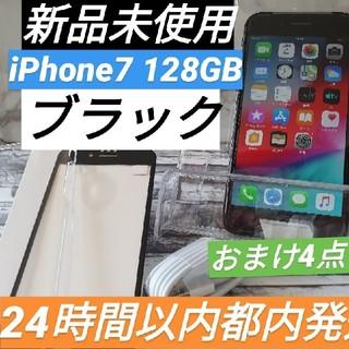 アイフォーン(iPhone)の【新品未使用】SIMフリー iPhone7 128GB ブラック (スマートフォン本体)