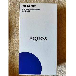 アクオス(AQUOS)の★AQUOS sense3 plus  SH-RM 11★新品未使用★ホワイト(スマートフォン本体)