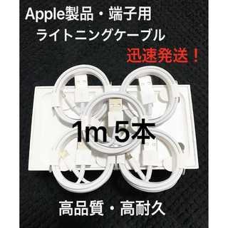 ★純正品質 同等 ライトニングケーブル1m 5本 Apple iphone充電器(バッテリー/充電器)