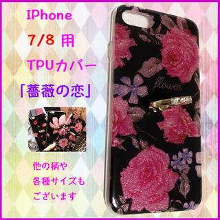 iPhone7/8保護カバー TPUケース 花柄 リング付 【薔薇の恋】(iPhoneケース)