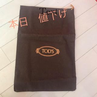 トッズ(TOD'S)のTOD'Sの布袋(ショップ袋)