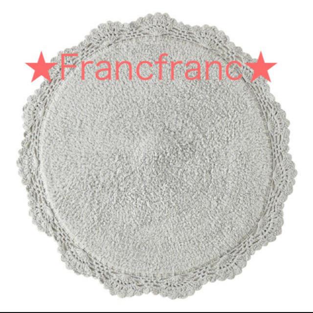 Francfranc(フランフラン)のZARAHOME  IKEA フランフラン 無印良品 インテリア/住まい/日用品のラグ/カーペット/マット(玄関マット)の商品写真