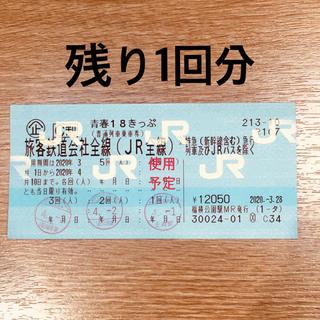 ジェイアール(JR)の青春18きっぷ 残り1回分(鉄道乗車券)