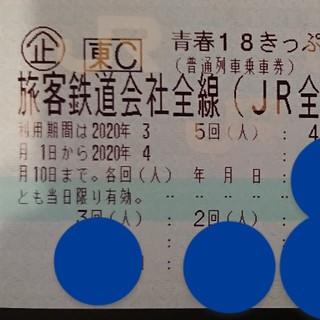 ジェイアール(JR)の【速達・即日発送】青春18きっぷ 残り1(鉄道乗車券)