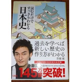 宝島社 - 読むだけですっきりわかる日本史