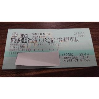 ジェイアール(JR)の【即日発送】or【翌日発送】青春18きっぷ 残り2回(鉄道乗車券)