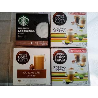 ネスレ(Nestle)のドルチェグスト カプセル(4) アフタヌーン・カフェオレ 他 合計4箱(コーヒー)