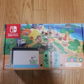 Nintendo Switch - Nintendo Switch あつまれ どうぶつの森セット 本体 同梱版