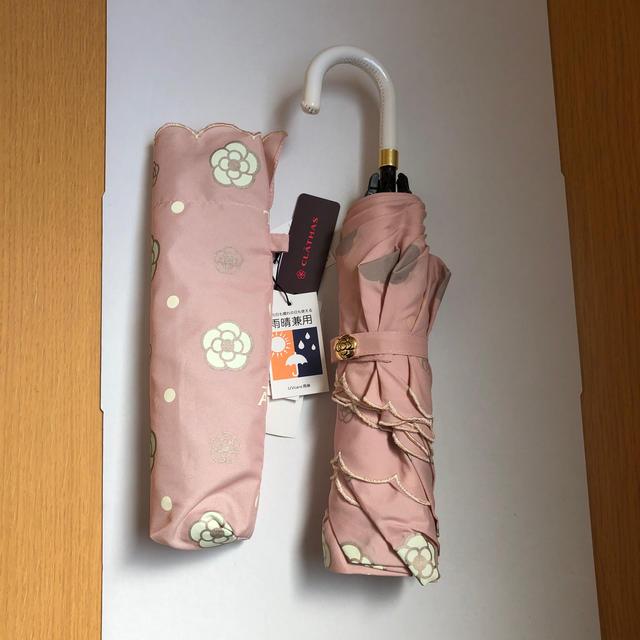 CLATHAS(クレイサス)のクレイサス 新品 折りたたみ傘 雨晴兼用 レディースのファッション小物(傘)の商品写真