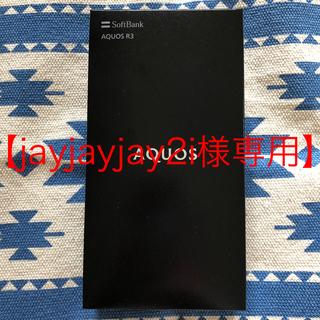 アクオス(AQUOS)のAQUOS R3(スマートフォン本体)