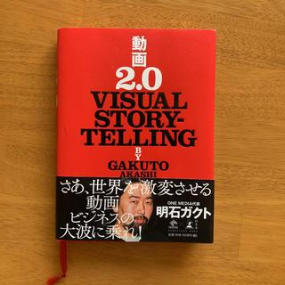 ゲントウシャ(幻冬舎)の動画2.0 VISUAL STORYTELLING(ビジネス/経済)