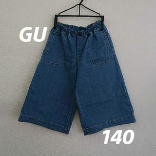 GU - GU 140 ワイドパンツ