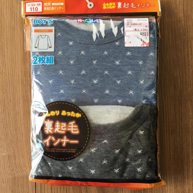 しまむら(シマムラ)の長袖肌着110 キッズ/ベビー/マタニティのキッズ服男の子用(90cm~)(下着)の商品写真