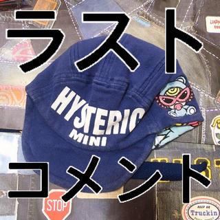 HYSTERIC MINI - 47. ラスト コメント テディ リバーシブルキャップ 48cm